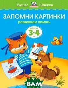 Купить Запомни картинки. Развиваем память. Для детей 3-4 лет, Machaon, О. Н. Земцова, 978-5-389-07074-5