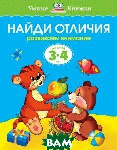 Купить Найди отличия. Развиваем внимание. Для детей 3-4 лет, Machaon, О. Н. Земцова, 978-5-389-07075-2
