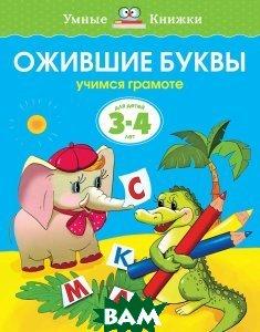 Купить Ожившие буквы. Учимся грамоте. Для детей 3-4 лет, Machaon, О. Н. Земцова, 978-5-389-07076-9