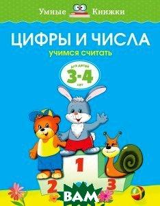 Купить Цифры и числа. Учимся считать. Для детей 3-4 лет, Machaon, Ольга Земцова, 978-5-389-07077-6