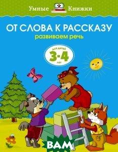 Купить От слова к рассказу. Развиваем речь. Для детей 3-4 лет, Machaon, О. Н. Земцова, 978-5-389-07078-3