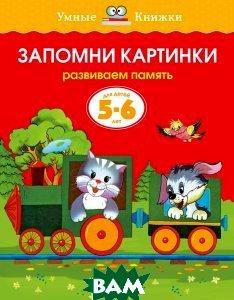 Купить Запомни картинки. Развиваем память. Для детей 5-6 лет, Machaon, О. Н. Земцова, 978-5-389-07081-3