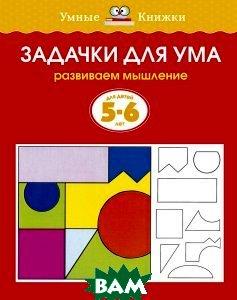 Купить Задачки для ума. Развиваем мышление. Для детей 5-6 лет, Machaon, О. Н. Земцова, 978-5-389-07084-4