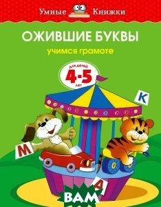 Купить Ожившие буквы. Учимся грамоте. Для детей 4-5 лет, Machaon, Ольга Земцова, 978-5-389-07087-5