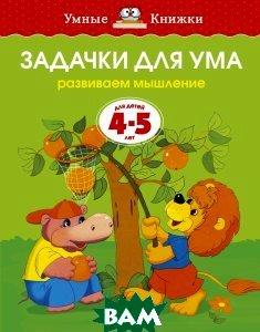 Задачки для ума. Развиваем мышление. Для детей 4-5 лет, Machaon, О. Н. Земцова, 978-5-389-07088-2  - купить со скидкой