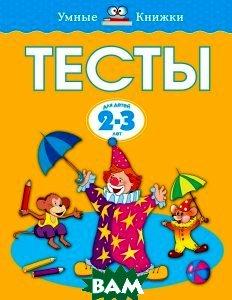 Купить Тесты для детей 2-3 лет, Machaon, О. Н. Земцова, 978-5-389-07198-8
