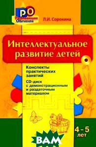 Интеллектуальное развитие детей. 4-5 лет. Конспекты практических занятий (+ CD-ROM)