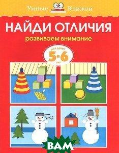 Купить Найди отличия. Развиваем внимание. Для детей 5-6 лет, Machaon, О. Н. Земцова, 978-5-389-07080-6
