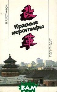 Купить Красные иероглифы, Издательство политической литературы, В. Я. Романюк, 5-250-01014-8