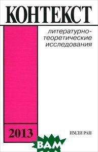 Купить Контекст. 2013, ИМЛИ РАН, 978-5-9208-0410-5
