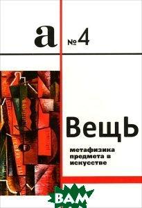 Аполлон. Альманах, 4, 2013. Вещь. Метафизика предмета в искусстве, 5-88670-016-1  - купить со скидкой