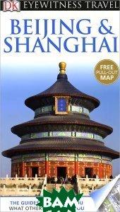 Купить DK Eyewitness Travel Guide: Beijing & Shanghai, Неизвестный, 9781409386421