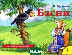 Купить И. А. Крылов. Басни. Книжка-панорамка, РОСМЭН-Пресс, 978-5-353-01164-4