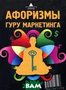Купить Афоризмы гуру маркетинга, Суфлер, 978-5-222-22038-2