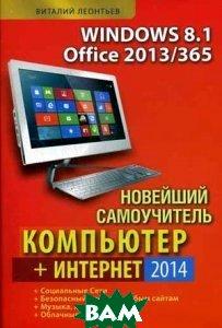 Купить Новейший самоучитель Компьютер + Интернет 2014, Олма Медиа Групп, Виталий Леонтьев, 978-5-373-05963-3