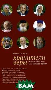 Хранители веры. О жизни Церкви в советское время
