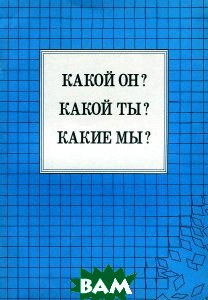 Купить Какой он? Какой он? Какие мы?, Народное образование, С. Ф. Спичак, 978-5-8795-3004-9