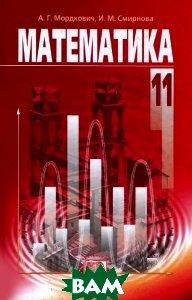 Купить Математика. Алгебра и начала математического анализа, геометрия. 11 класс. Базовый уровень. ФГОС, Мнемозина, А. Г. Мордкович, И. М. Смирнова, 978-5-346-02449-1