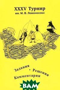 XXXV Турнир им. М. В. Ломоносова. Задания. Решения. Комментарии