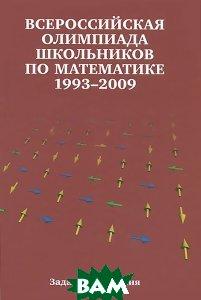 Купить Всероссийская олимпиада школьников по математике 1993-2009, МЦНМО, 978-5-94057-602-0