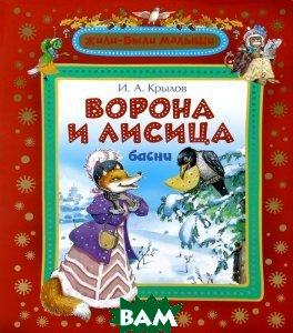Ворона и лисица, РОСМЭН, И. А. Крылов, 978-5-353-06451-0  - купить со скидкой