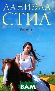 Купить Ранчо (изд. 2013 г. ), ЭКСМО, Стил Д., 978-5-699-67667-5