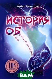Купить История одной беременности, Грифон, Анна Чернуха, 978-5-98862-162-1