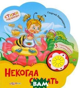 Купить Некогда скучать. Книжка-игрушка, Азбукварик, Ладонщиков Георгий, 978-5-490-00223-9