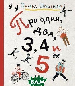 Купить Про один, два, 3, 4 и 5, Самокат, Эдуард Шендерович, 978-5-91759-134-6