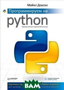 Купить Программируем на Python, Питер, Майкл Доусон, 978-5-496-01071-9