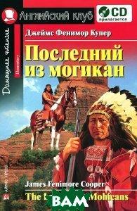 Купить Последний из могикан / The Last of the Mohicans (+ CD-ROM), Айрис-пресс, Джеймс Фенимор Купер, 978-5-8112-5293-0