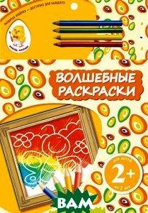 Купить Бабочка. Волшебные раскраски (+ карандаши), ЭКСМО, 978-5-699-66595-2