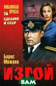 Купить Изгой (изд. 2014 г. ), Неизвестный, Борис Можаев, 978-5-4444-1608-2