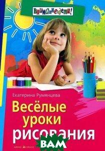 Веселые уроки рисования, Айрис-Пресс, Екатерина Румянцева, 978-5-8112-6127-7  - купить со скидкой