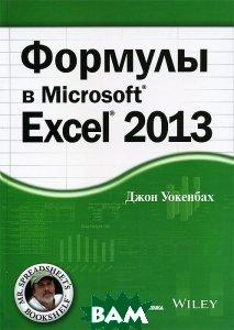Купить Формулы в Microsoft Excel 2013. Руководство, Диалектика / Вильямс, Джон Уокенбах, 978-1-118-49044-0