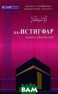Купить Ал-Истигфар. Ключ к вратам рая, Диля, 978-5-4236-0166-9