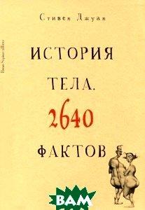 Купить История тела. 2640 фактов, РИПОЛ КЛАССИК, Стивен Джуан, 978-5-386-06508-9