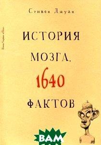 Купить История мозга. 1640 фактов, РИПОЛ КЛАССИК, Стивен Джуан, 978-5-386-06509-6