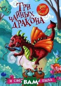 Купить Три чайных дракона и сверкающая пыль, АСТ, Тоня Шипулина, 978-5-17-079957-2