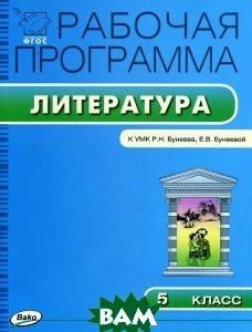 Рабочая программа по литературе. 5 класс. К УМК Р. Н. Бунеева, Е. В. Бунеевой. ФГОС