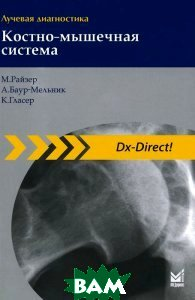 Купить Лучевая диагностика. Костно-мышечная система, МЕДпресс-информ, М. Райзер, А. Баур-Мельник, К. Гласер, 978-3-13-145161-3