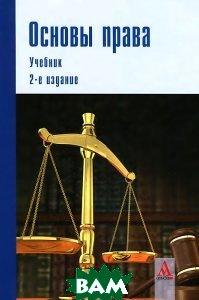 Купить Основы права. Учебник, ИНФРА-М, 978-5-16-006768-1
