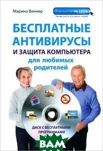 Купить Бесплатные антивирусы и защита компьютера для любимых родителей (+ DVD-ROM), ЭКСМО, Марина Виннер, 978-5-699-69947-6