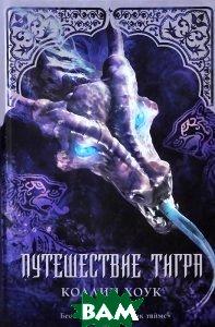 Купить Путешествие тигра, АСТ, Коллин Хоук, 978-5-17-081964-5