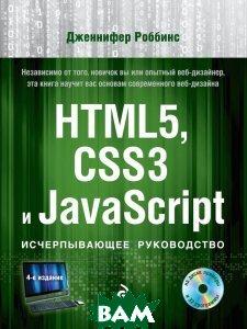Купить HTML5, CSS3 и JavaScript. Исчерпывающее руководство (+ DVD-ROM), ЭКСМО, Дженнифер Роббинс, 978-5-699-67603-3