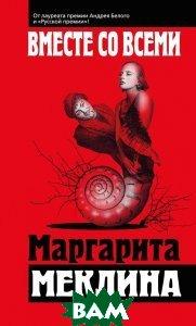 Купить Вместе со всеми, ЭКСМО, Маргарита Меклина, 978-5-699-70016-5
