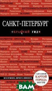 Купить Санкт-Петербург. Путеводитель, ЭКСМО, О. В. Чередниченко, 978-5-699-70359-3
