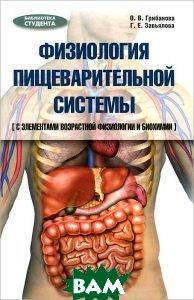 Физиология пищеварительной системы (с элементами возрастной физиологи и биохимии). Учебное пособие