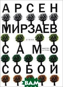 Купить Само собой, Лимбус Пресс, Арсен Мирзаев, 978-5-8370-0657-9