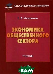 Купить Экономика общественного сектора. Учебник, Дашков и Ко, Е. В. Михалкина, 978-5-394-02392-7